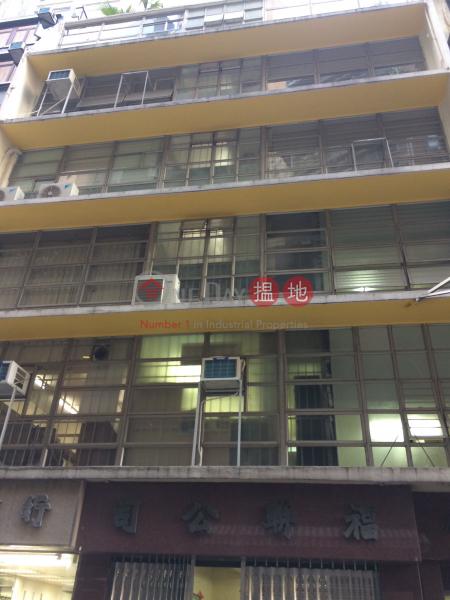 Hang Lung Building (Hang Lung Building) Sheung Wan|搵地(OneDay)(2)