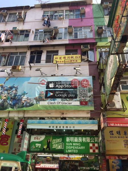 眾安街110號 (110 Chung On Street) 荃灣東|搵地(OneDay)(1)