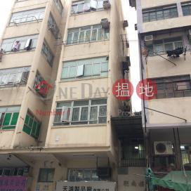 214 Tai Nan Street|大南街214號
