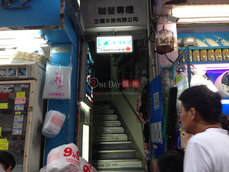通菜街166號 (166 Tung Choi Street) 太子|搵地(OneDay)(1)