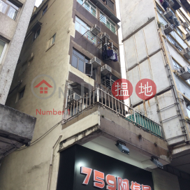 218 Cheung Sha Wan Road|長沙灣道218號