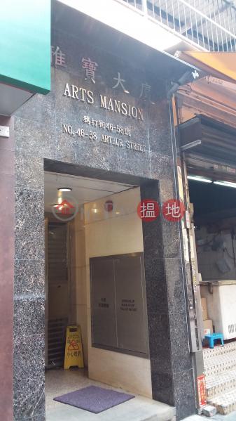 Arts Mansion (Arts Mansion) Yau Ma Tei|搵地(OneDay)(1)
