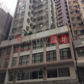 中銀青山道大樓,長沙灣, 九龍