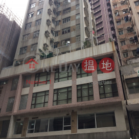 Boc Castle Peak Road Building,Cheung Sha Wan, Kowloon