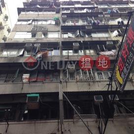 236-238 Ki Lung Street,Sham Shui Po, Kowloon