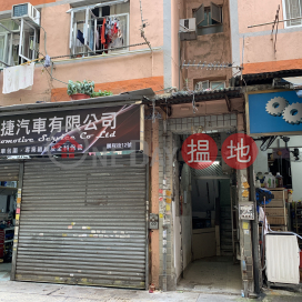 10 Pang Ching Street,To Kwa Wan, Kowloon
