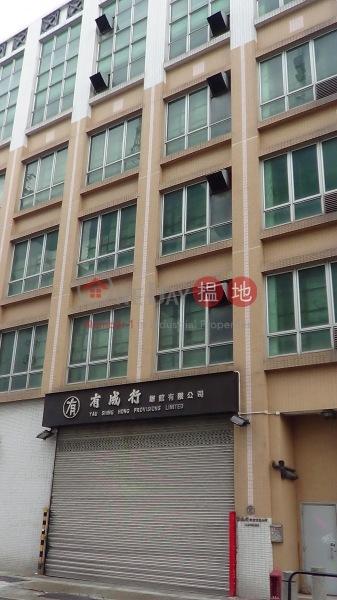 Yau Shing Hong Logistics Centre (Yau Shing Hong Logistics Centre) Fanling|搵地(OneDay)(2)