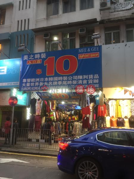 67 Granville Road (67 Granville Road) Tsim Sha Tsui|搵地(OneDay)(2)