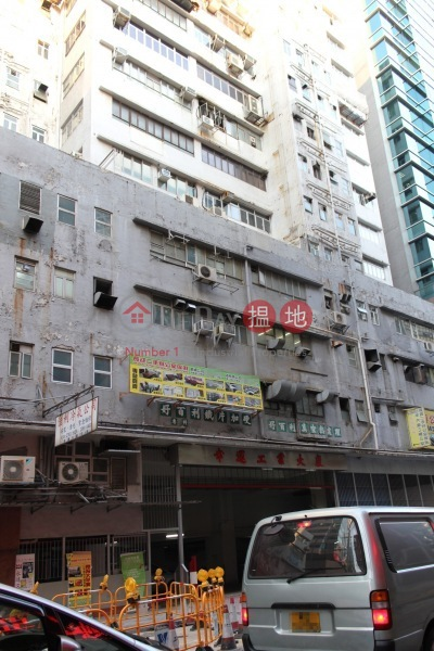 Winner Factory Building (Winner Factory Building) Kwun Tong|搵地(OneDay)(5)