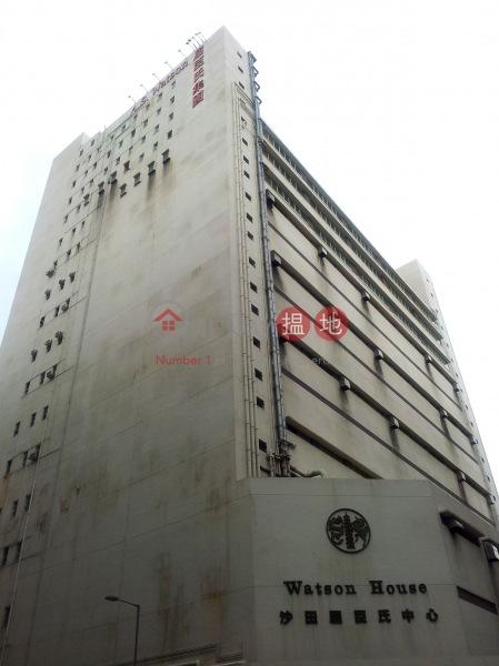 沙田屈臣氏中心 (Watson House) 火炭|搵地(OneDay)(2)