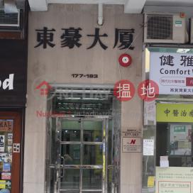 Tung Ho Building|東豪大廈