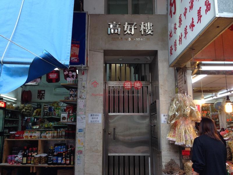 Ko Ho Building (Ko Ho Building) Mong Kok|搵地(OneDay)(1)