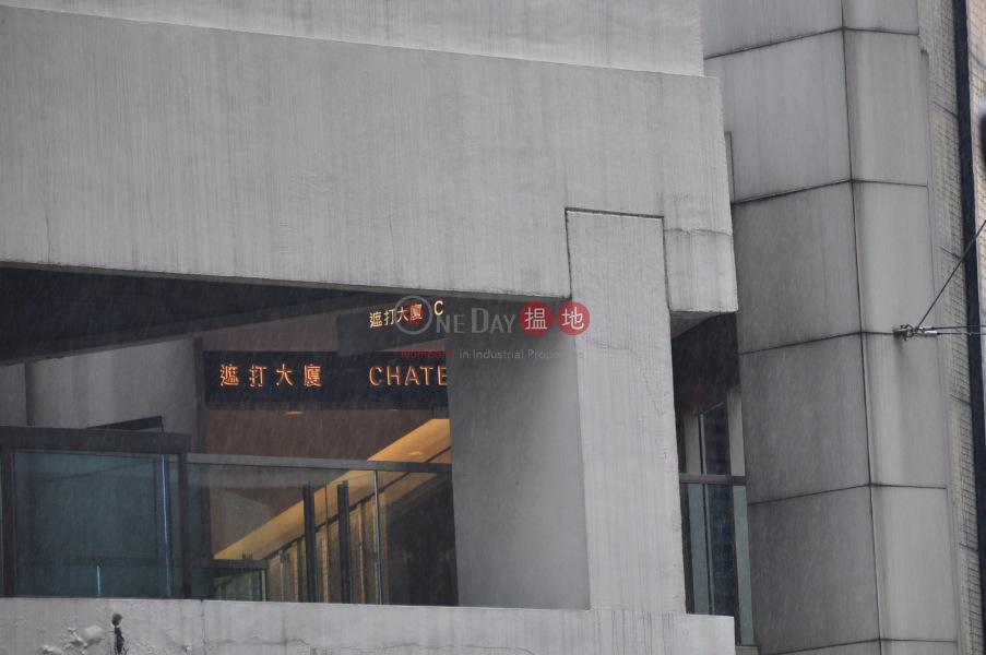 遮打大廈 (Chater House) 中環|搵地(OneDay)(5)
