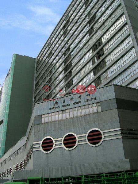 廣生行中心|觀塘區廣生行中心(Kwong Sang Hong Centre)出售樓盤 (josep-06131)