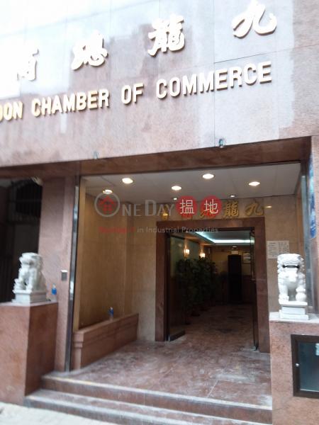九龍總商會大廈 (Kowloon Chamber of Commerce Building) 旺角|搵地(OneDay)(4)