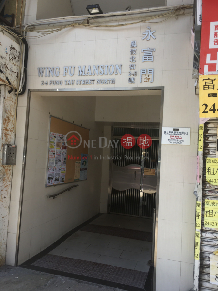 Wing Fu Mansion (Wing Fu Mansion) Yuen Long|搵地(OneDay)(3)