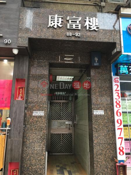 Hong Fu House (Hong Fu House) Sham Shui Po|搵地(OneDay)(3)