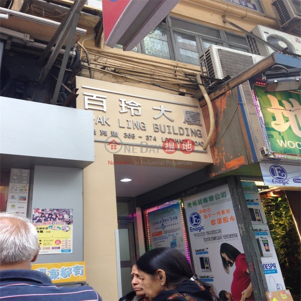 Pak Ling Building (Pak Ling Building) Wan Chai|搵地(OneDay)(1)