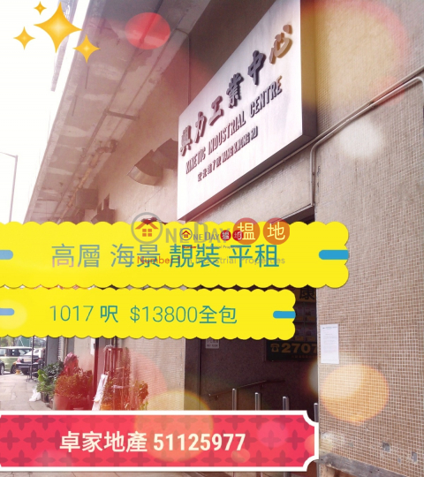 KINETIC INDUSTRIAL CENTRE|Kwun Tong DistrictKinetic Industrial Centre(Kinetic Industrial Centre)Rental Listings (info@-06155)_0