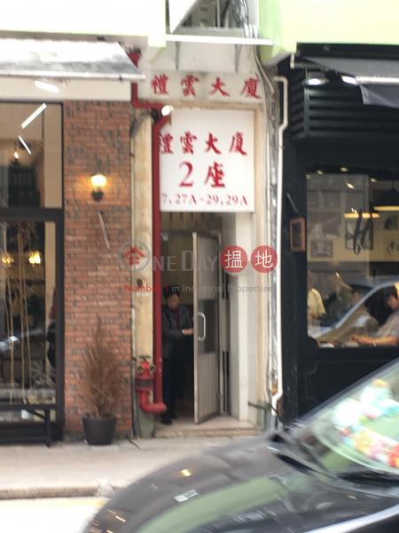 禮雲大樓 2座 (Block 2 Lei Wen Court) 銅鑼灣|搵地(OneDay)(4)