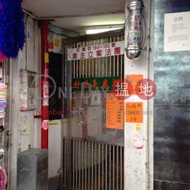 184-186 Fa Yuen Street |花園街184-186號