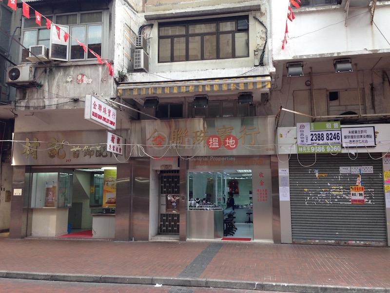 廟街215號 (215 Temple Street) 佐敦|搵地(OneDay)(1)