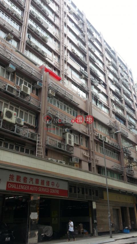 美興工業大廈A座 觀塘區美興工業大廈(Mai Hing Industrial Building)出租樓盤 (walla-05191)_0