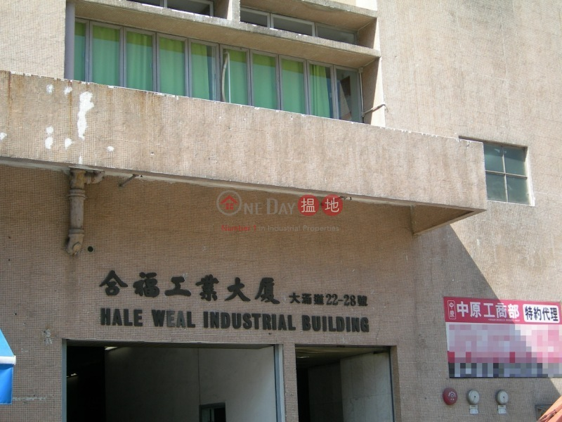 Hale Weal Industrial Building (Hale Weal Industrial Building) Tsuen Wan West|搵地(OneDay)(2)