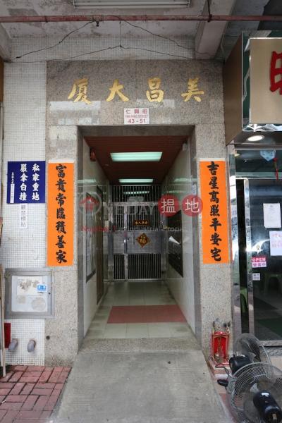 Mei Cheong Building (Mei Cheong Building) Tai Po 搵地(OneDay)(2)
