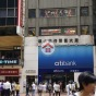 Hong Kong Chinese Bank Causeway Bay Center (Hong Kong Chinese Bank Causeway Bay Center) Wan Chai DistrictYee Wo Street42-44號|- 搵地(OneDay)(2)