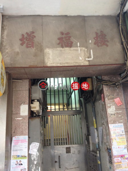 Jenford Building (Jenford Building) Kowloon City|搵地(OneDay)(2)