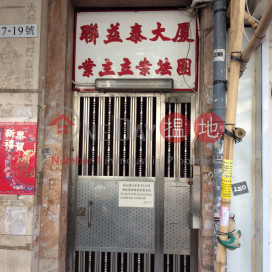 Luen Yick Tai Building|聯益泰大廈