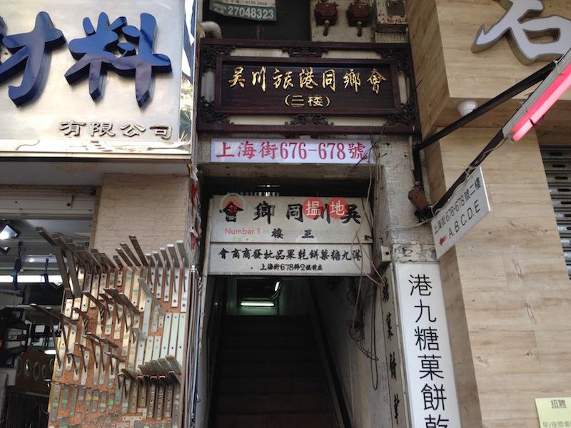 Mong Kee House (Mong Kee House) Mong Kok|搵地(OneDay)(1)