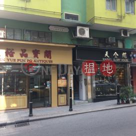 大興大廈,上環, 香港島
