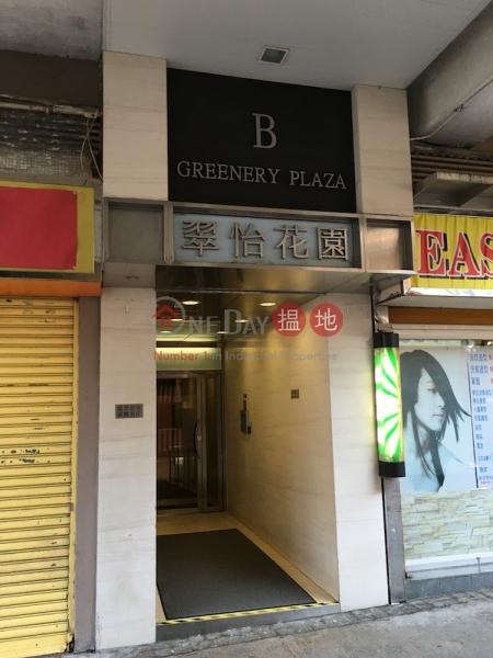 Block B Greenery Plaza (Block B Greenery Plaza) Tai Po 搵地(OneDay)(2)