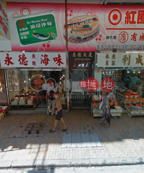 惠德大廈 (Wai Tak Building) 西營盤|搵地(OneDay)(1)