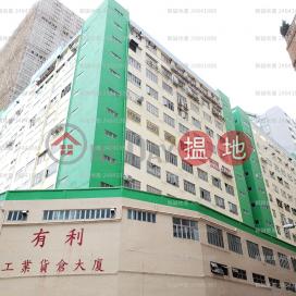 即電 92091786 黃女士|葵青有利工業貨倉大廈(Mercantile Industrial And Warehouse)出售樓盤 (00113219)_0
