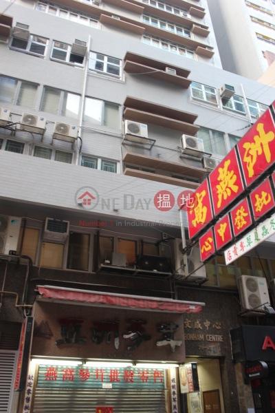 Bonham Centre (Bonham Centre) Sheung Wan|搵地(OneDay)(2)
