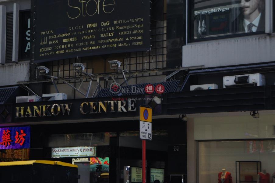 漢口中心 (Hankow Centre) 尖沙咀|搵地(OneDay)(5)