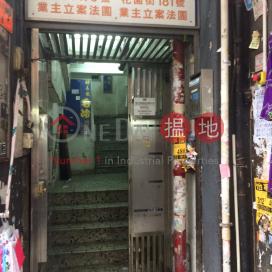 花園街181號,太子, 九龍