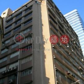 Prince Factory Building,Siu Sai Wan, Hong Kong Island