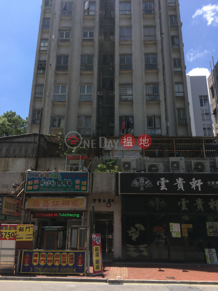 Po (Pao) Fung Building (Po (Pao) Fung Building) Yuen Long|搵地(OneDay)(3)