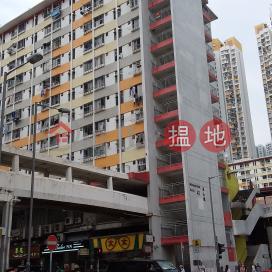 Mei Shan House, Shek Kip Mei Estate,Shek Kip Mei, Kowloon
