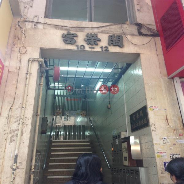 Fu Wing Court (Fu Wing Court) Wan Chai|搵地(OneDay)(1)