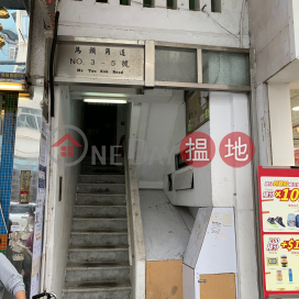 5 Ma Tau Kok Road,To Kwa Wan, Kowloon