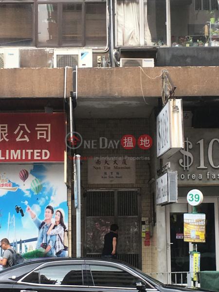 Nan Tin Mansion (Nan Tin Mansion) Yuen Long|搵地(OneDay)(3)
