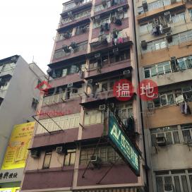 248 Yu Chau Street,Sham Shui Po, Kowloon