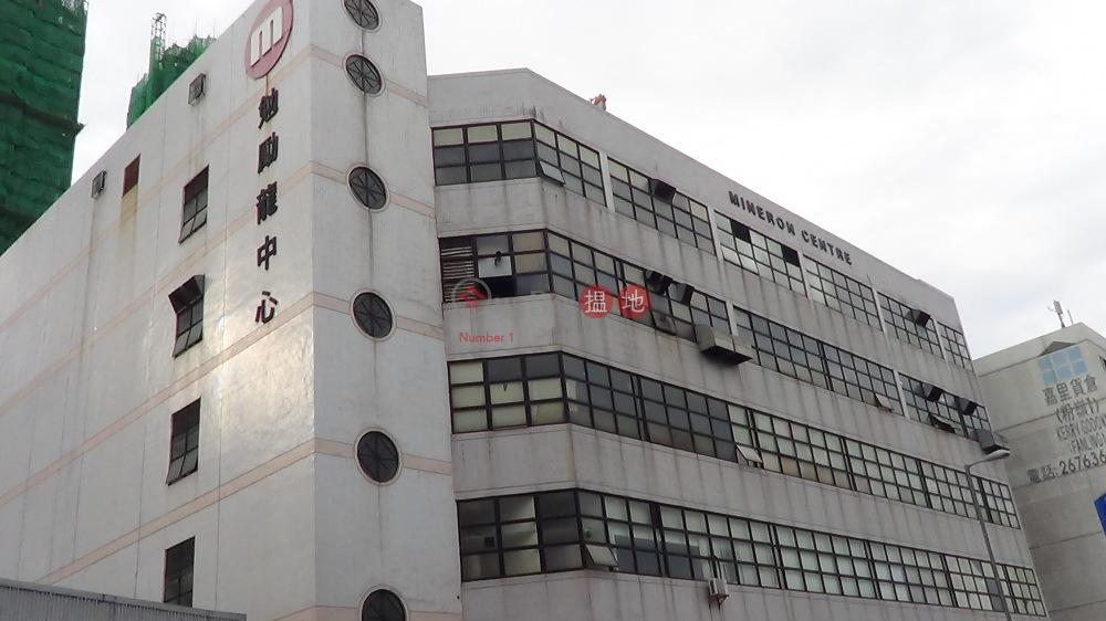 勉勵龍中心 (Mineron Centre) 粉嶺|搵地(OneDay)(2)