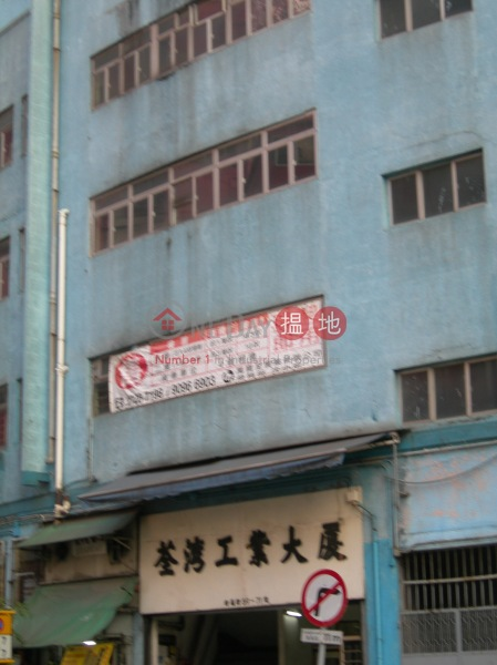 荃灣工業大廈 (Tsuen Wan Industrial Building) 荃灣東|搵地(OneDay)(2)