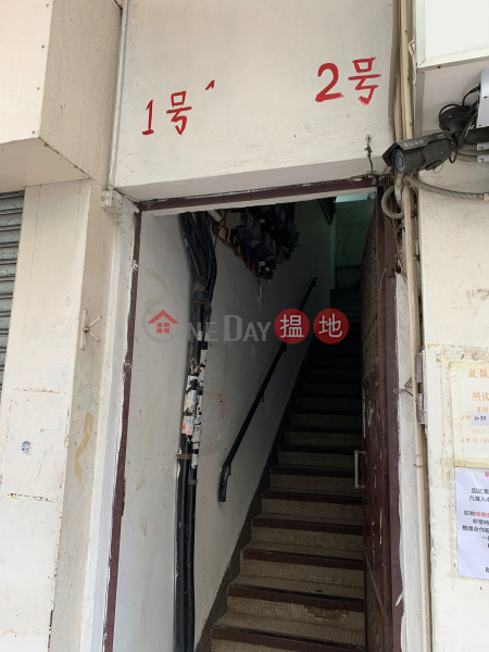 1 Wa Fung Street (1 Wa Fung Street) Hung Hom|搵地(OneDay)(1)